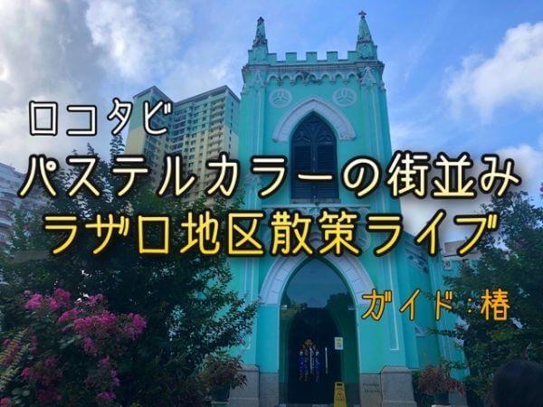 マカオ オンライン旅行 ロコタビ