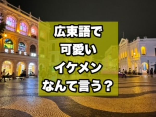 広東語 かわいい 香港 マカオ