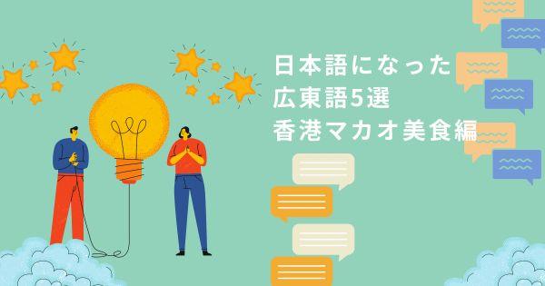 広東語 日本語