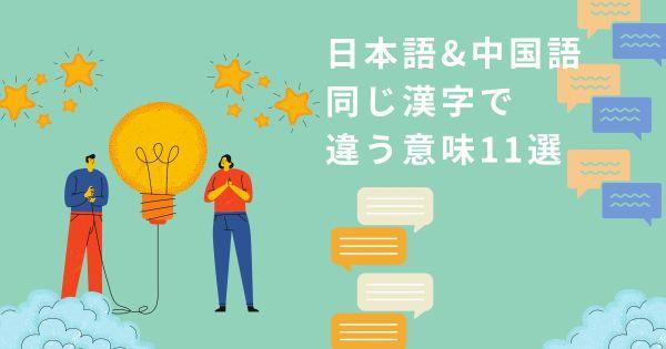日本語 中国語 同じ 違う