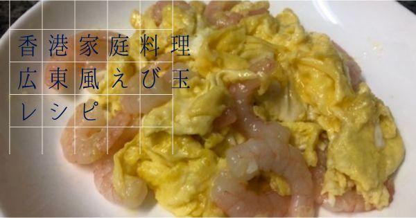 中華 簡単 レシピ