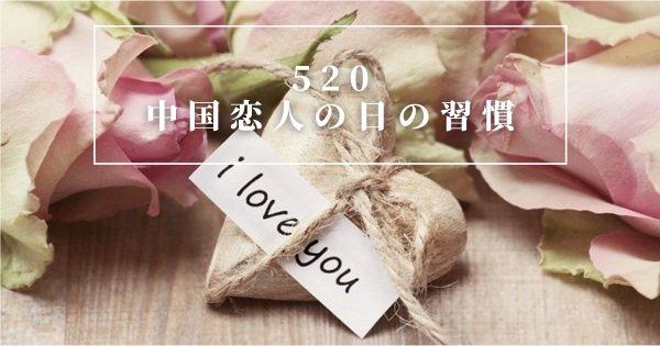 520 中国
