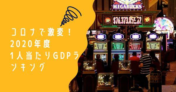 GDP 2020