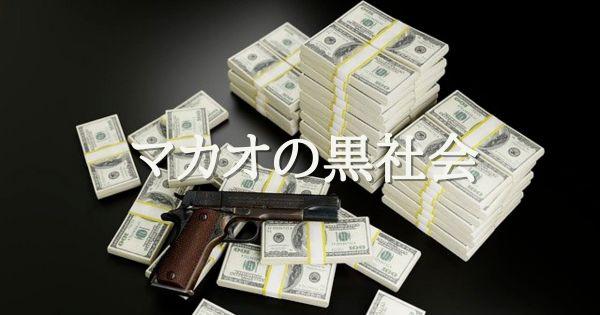 黒社会 中国マフィア
