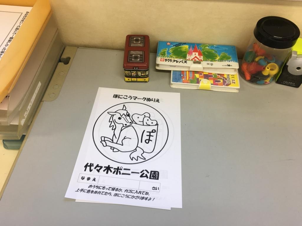 f:id:macaronblog:20171209004645j:plain