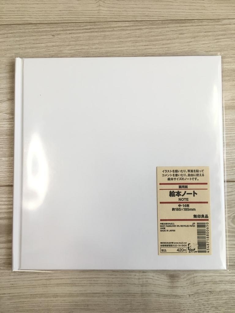 無印良品 画用紙絵本ノート 小・12枚・約130×130mm ...
