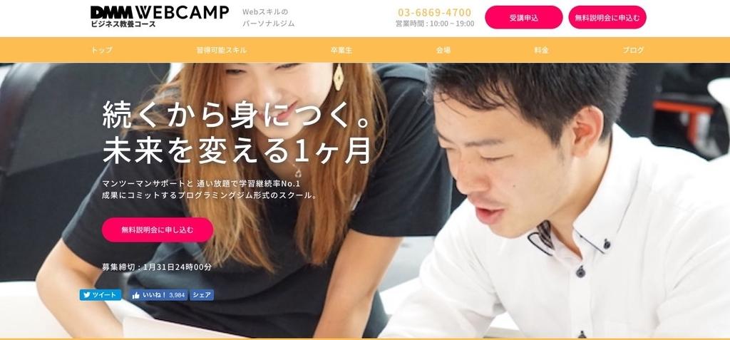 DMM WEB CAMP ビジネス教養コース