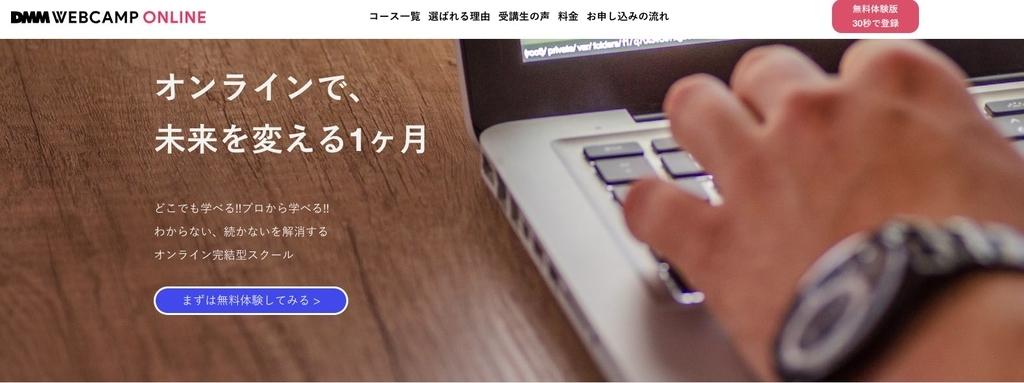 DMM-WEBCAMP-ONLINE