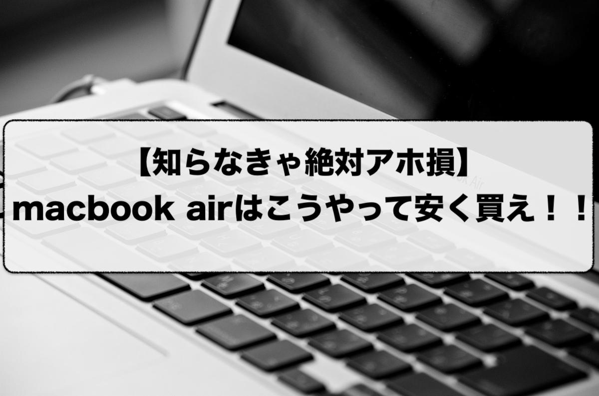 f:id:macbookairdekasegitai:20190710160136j:plain