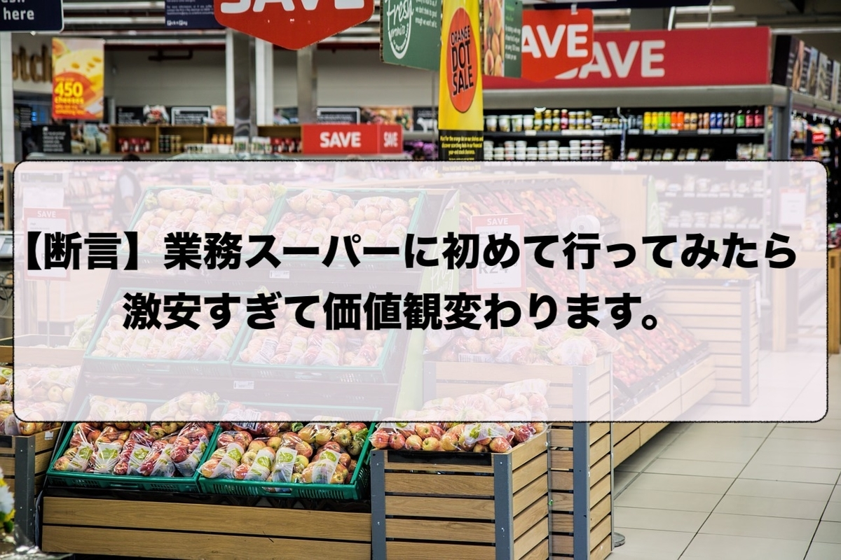 【断言】業務スーパーに初めて行ってみたら 激安すぎて価値観変わります。