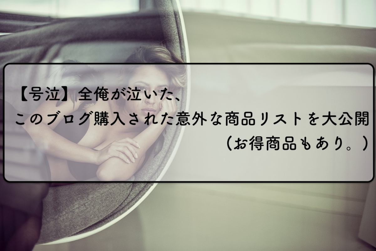f:id:macbookairdekasegitai:20190716100255j:plain