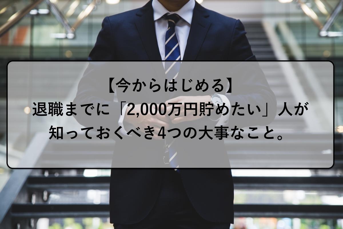 f:id:macbookairdekasegitai:20190716191959j:plain