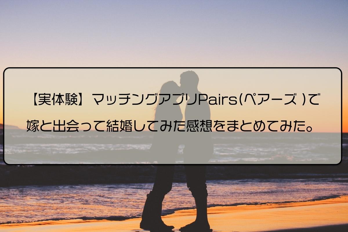 f:id:macbookairdekasegitai:20190808231750j:plain
