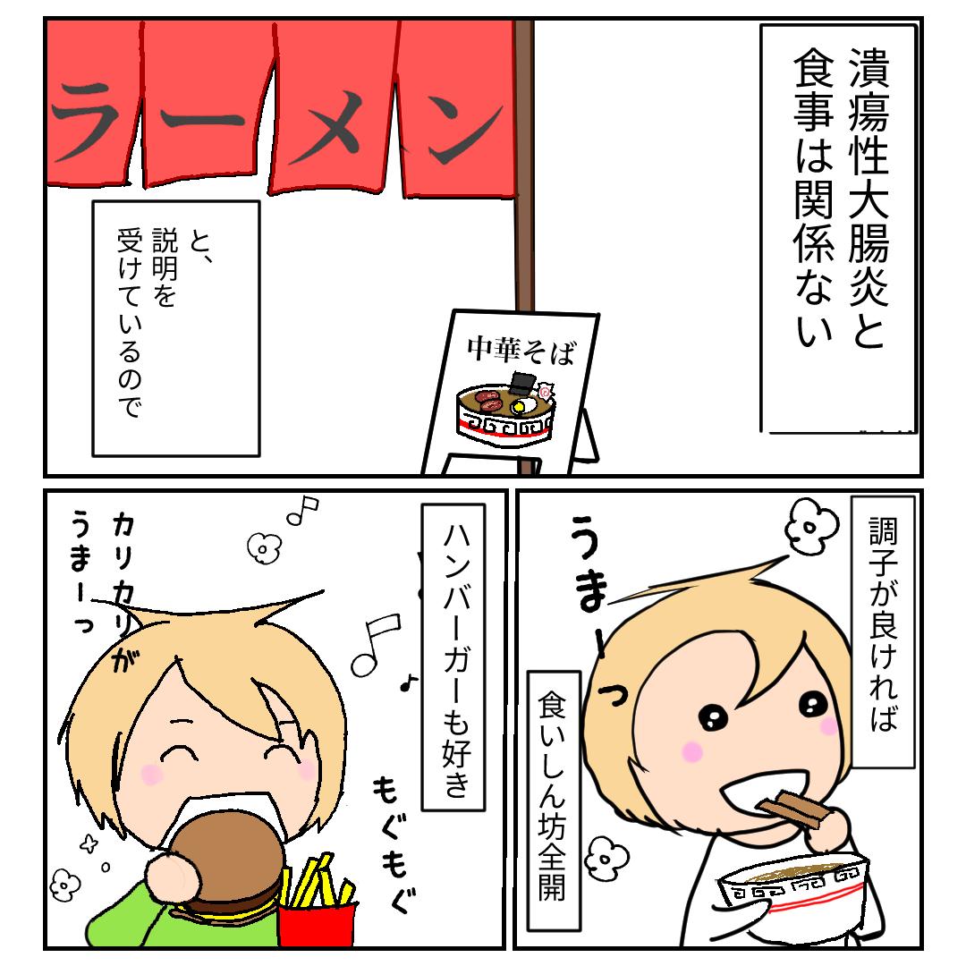 潰瘍性大腸炎 食事