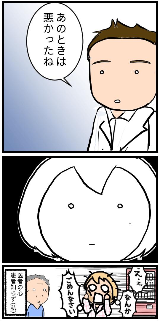 お医者さんのひとこと