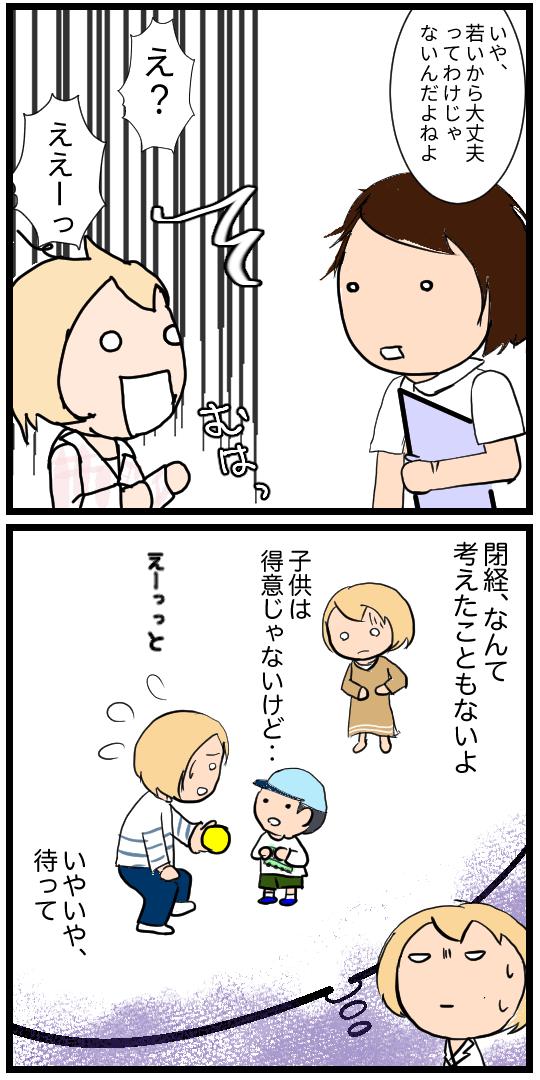 閉経への不安3