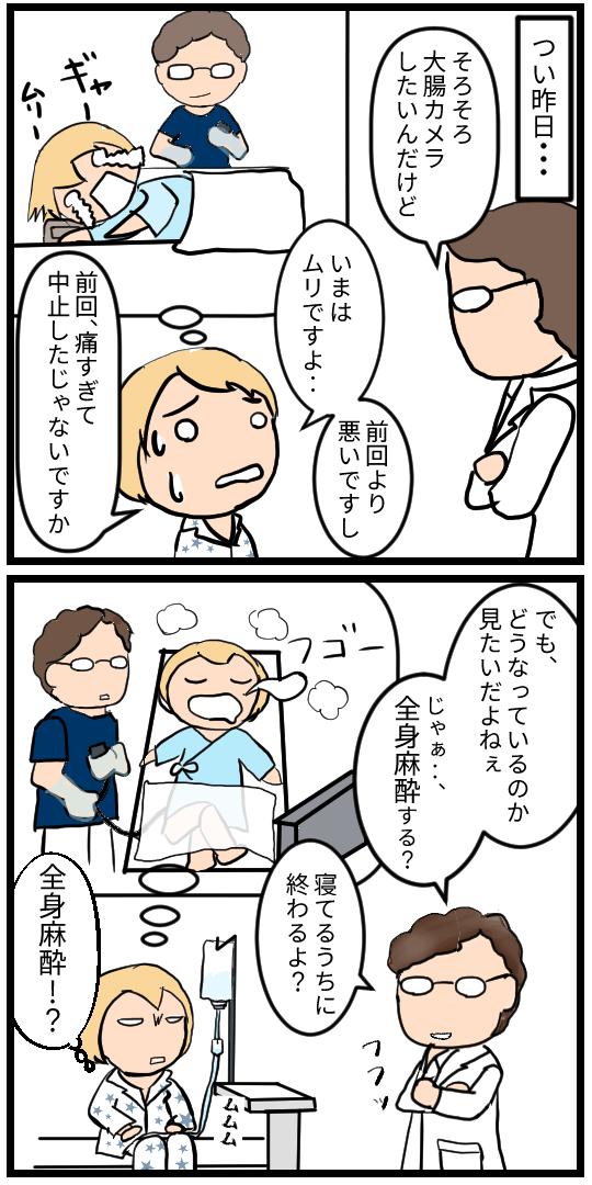 大腸カメラの打診