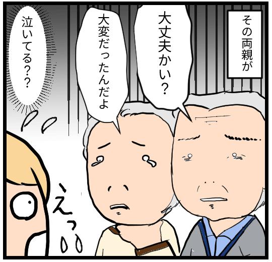 ショック2