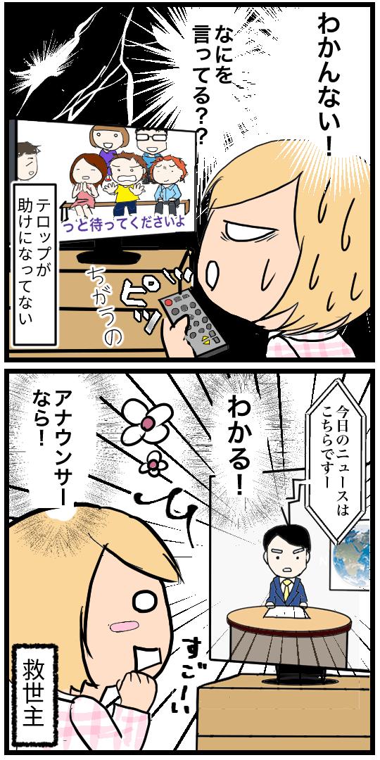 テレビを観てみたら