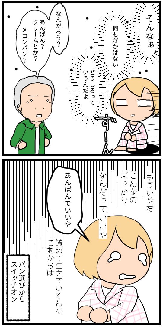 3 スイッチオン