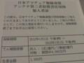 日本アマチュア無線連盟アンテナ第三者賠償責任保険加入者証