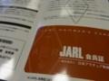 JARL会員証