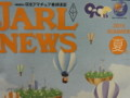 JARL NEWS 夏号 VOL.1027