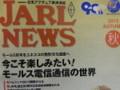 JARL NEWS 秋号 VOL.1028