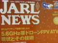 JARL NEWS 冬号 VOL.1029