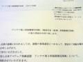 アンテナ第三者賠償責任保険加入者証