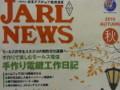 JARL NEWS 2016年秋号 VOL.1032