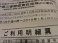 JARL アンテナ保険申込