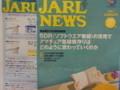JARL NEWS 2017年夏号 VOL.1035