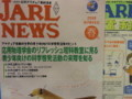 JARL NEWS 2018年春号 VOL.1038