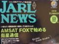 JARL NEWS 2018年夏号 VOL.1039