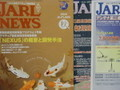 JARL NEWS 2018年秋号 VOL.1040