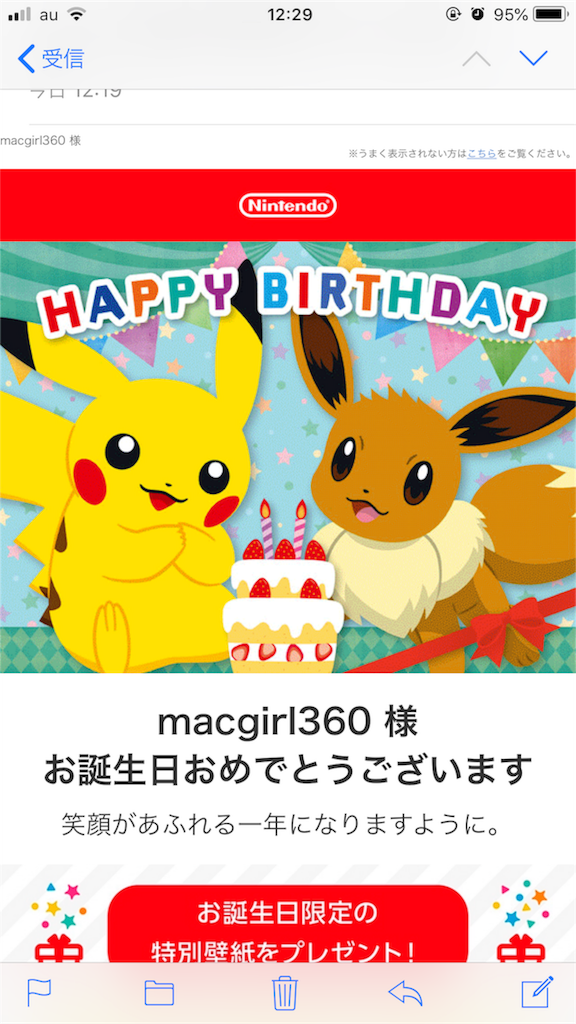 f:id:macgirl360:20180518162447p:image