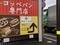柴田パン本店!コッペパンサンドを食べよう!【仙台市・若葉区・ベー