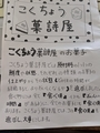 こくちょう菓詩屋さんでほっこりクッキーを食べよう!【仙台市・若林