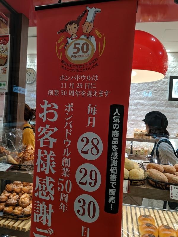 ポンパドウル 仙台駅ビル店の感謝際!!予告編【仙台市・青葉区・ベ