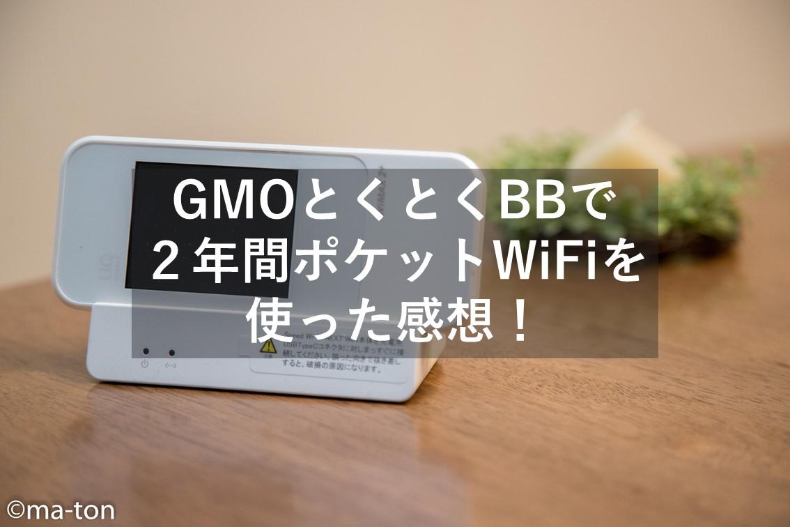 GMOとくとくBB 比較 WiFi