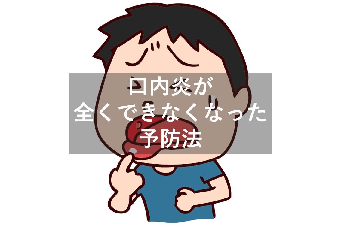 口内炎 予防 ビタミン 亜鉛