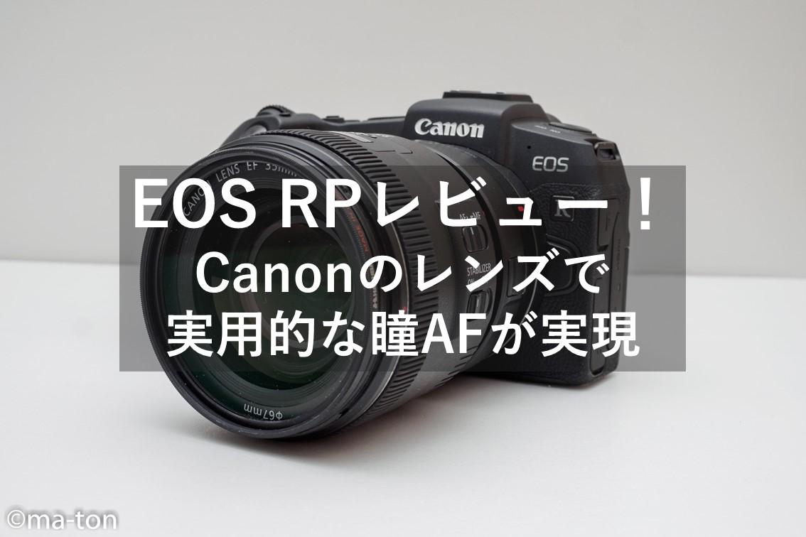 EOS RP レビュー