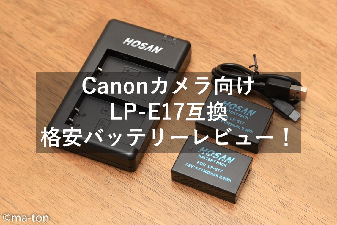 LP-E17互換 バッテリー