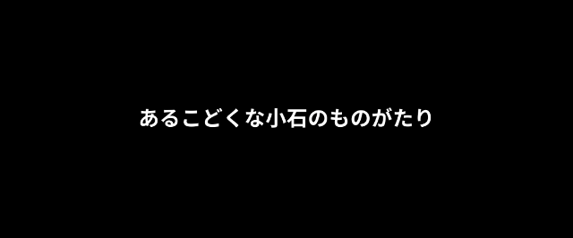 f:id:machatoo:20160724153741p:plain