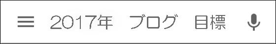f:id:machatoo:20170101120024j:plain