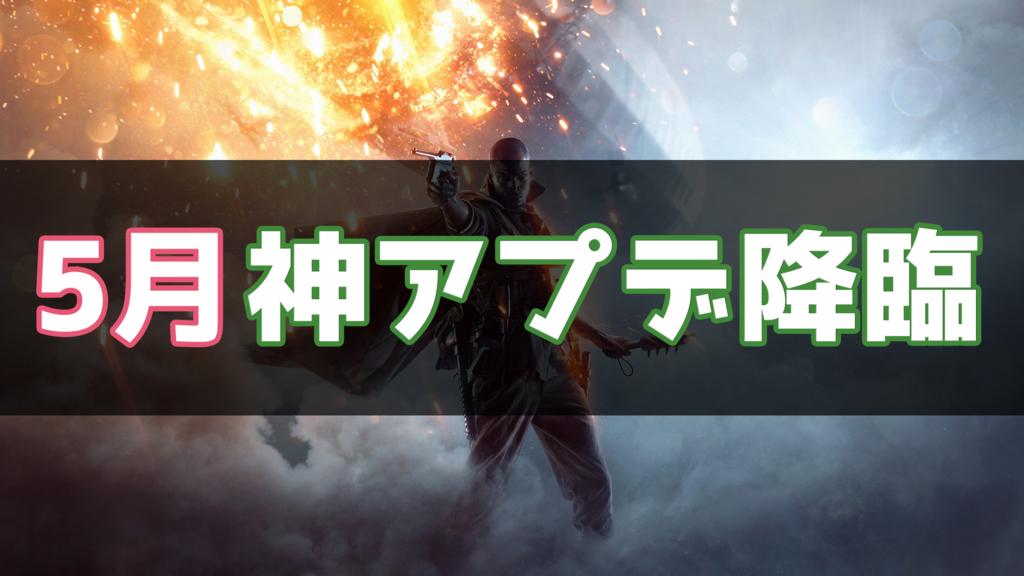 【BF1】5月パッチが神アプデすぎる!