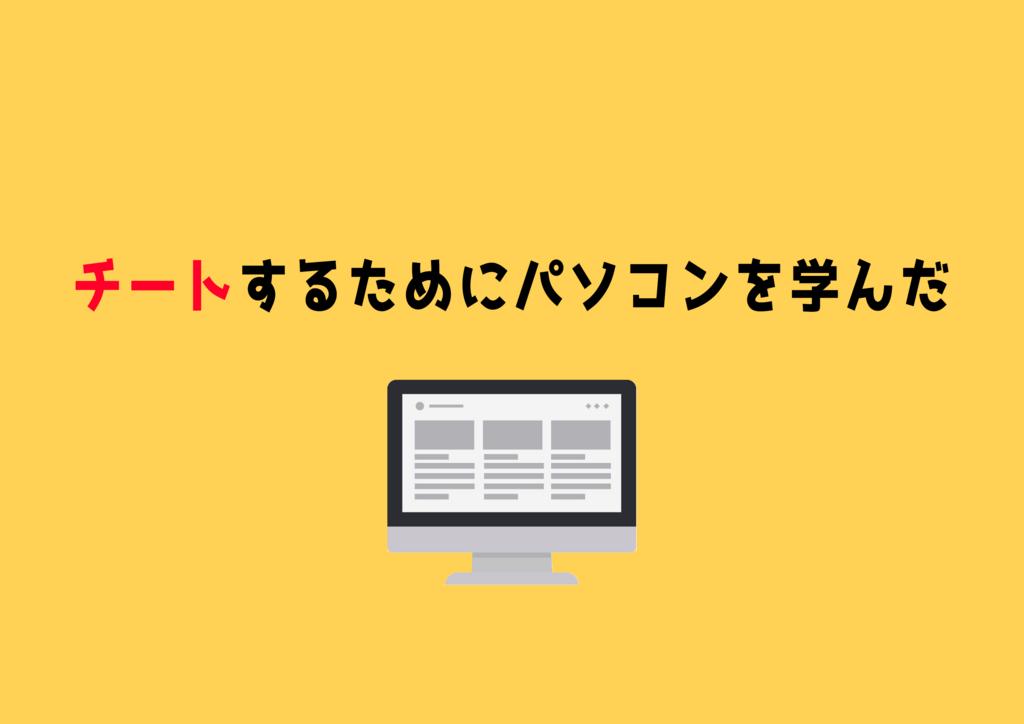 f:id:machatoo:20180325201649p:plain