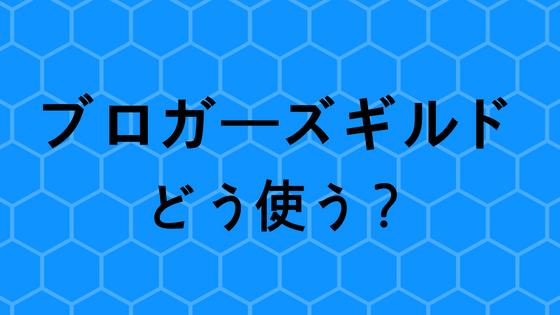 f:id:machi1985:20180706163044j:plain