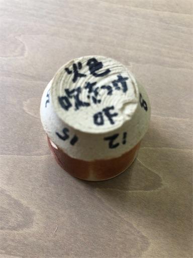 f:id:machicoo_utsuwa:20210424184345j:image